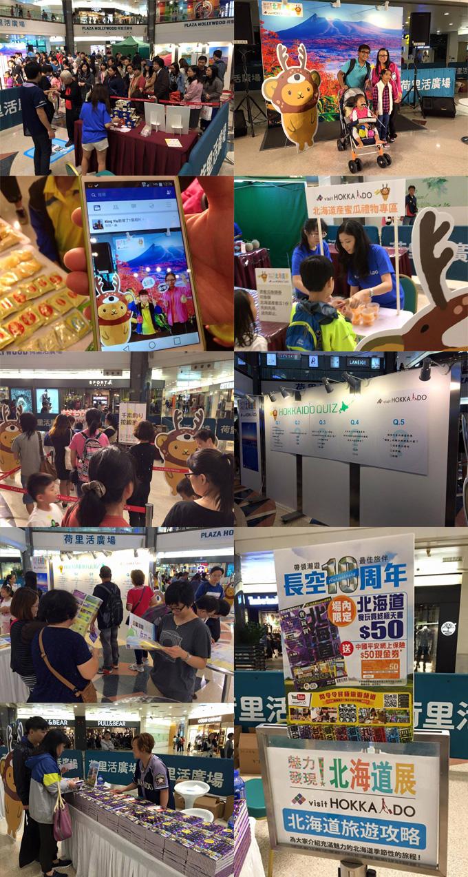 北海道観光振興機構様主催の香港における北海道観光PRイベント「魅力発見!北海道展」が開催されました。