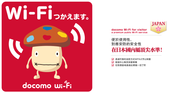 株式会社NTTドコモ様のオンライン上でのPRキャンペーンを企画・実施させていただきました。