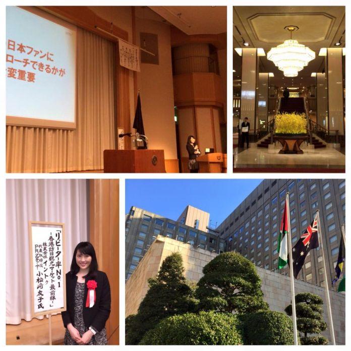 【講演会開催のご報告】東京北ロータリークラブ様よりご依頼いただき、  弊社代表小松﨑によるセミナーを開催させていただきました。