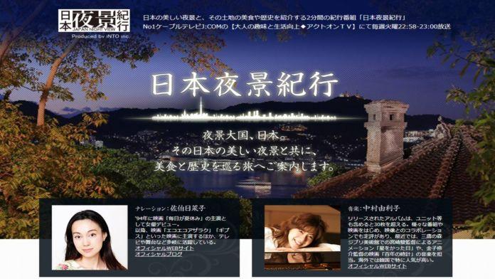 弊社プロデュースの2分間のミニ旅番組「日本夜景紀行」のオフィシャルWEBサイトがオープンしました。