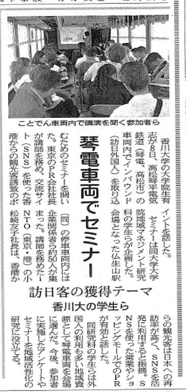 電車内で行われた講演会の様子をNHK様・日本テレビ系列の四国放送様・  香川ケーブルテレビ様・日経新聞四国版様・かがわ経済レポート様より放送と記事の  掲載をしていただきました。