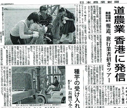 9月23日(金)付けの日本農業新聞に今回のファムトリップ の記事が掲載されました。