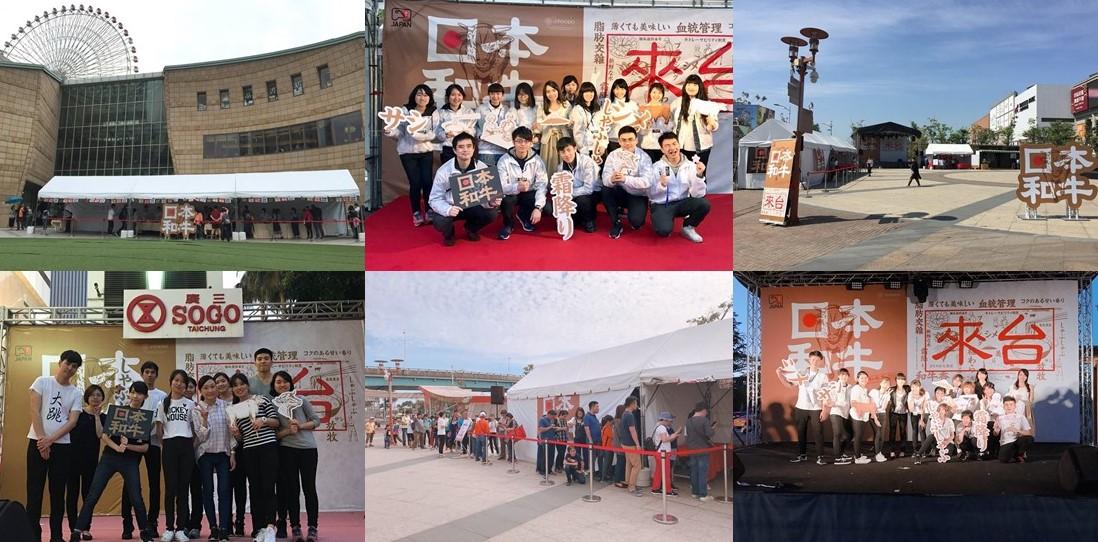 【台湾全土で「日本和牛年2018」モールイベントを開催】