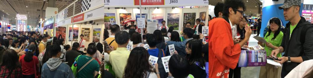【台北国際旅行博(ITF2018)における昇龍道ブース運営とプロモーション】